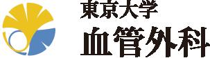 東京大学血管外科